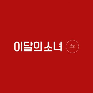 [This Month's Girl (LOONA)] - Mini Album Vol.2 [#] (Normal B)
