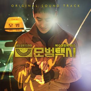 TAXI DRIVER O.S.T(OST) - SBS DRAMA