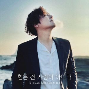 LIM CHANG JUNG - Album Vol.16 [It's not love that's hard]