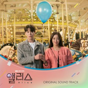Alice OST - SBS Drama (2CD)