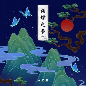 A.C.E - Mini album Vol.4 [HJZM : The Butterfly Phantasy]