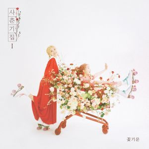[BOLBBALGAN4] Mini Album - Youth Diary Ⅰ : Flower Energy
