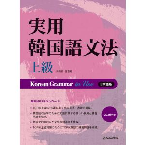 Korean Grammar in Use_Advanced (Japanese ver.)