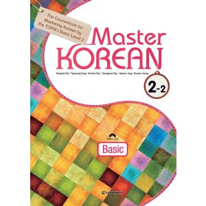 [Darakwon] Master KOREAN 2-2 (English Ver.)