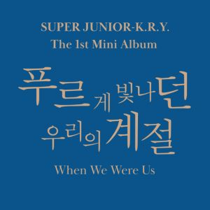 [Super Junior K.R.Y.] - Mini Album Vol.1 [When We Were Us] (Random Ver.)