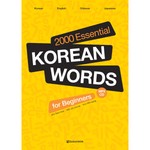 [Darakwon] 2000 Essential Korean Words for Beginners